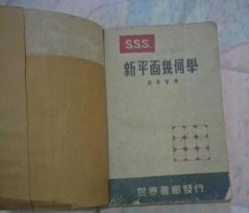 新平面几何学 (里面写着字 前面有水印 品相自己看 书订了牛皮纸壳)