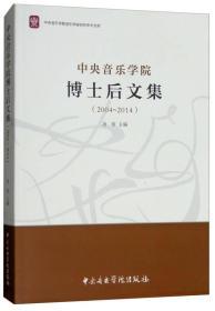中央音乐学院博士后文集(2004-2014)