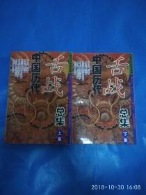 中国历代舌战总集(上下)(A27箱)