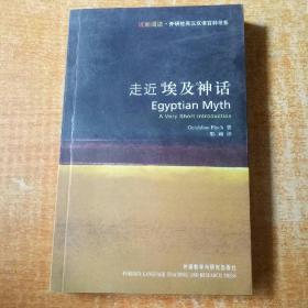 走近埃及神话 双语版