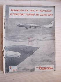 民用航空 1959(2-12)