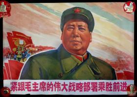 紧跟毛主席的伟大战略部署乘胜前进(2开宣传画)