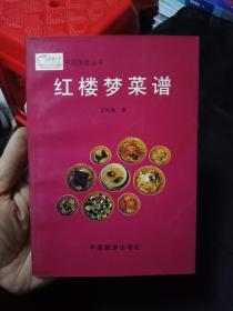 《红楼梦菜谱》 1版1印 私藏9品如图
