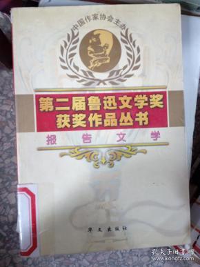 报告文学 第二届鲁迅文学奖获奖作品
