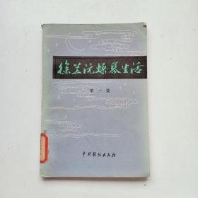 徐兰沅操琴生活  第一集(梅兰芳作序)