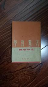 大众哲学(重改本)1949版