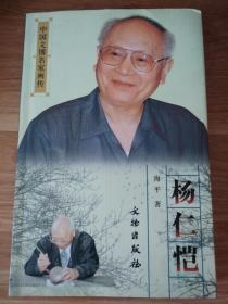杨仁恺【中国文博名家画传】
