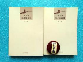 【平凡的世界】全三册(配本)。北京十月文艺出版社