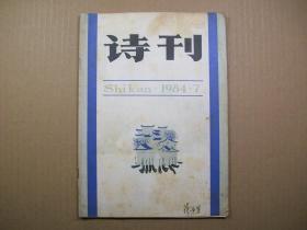 诗刊 1984 7