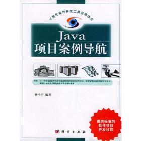 Java 项目案例导航