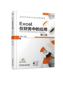 Excel在财务中的应用(第2版)