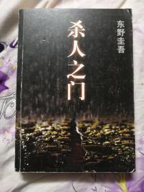 推理小说    杀人之门    全1册