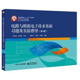 電路與模擬電子技術基礎習題及實驗指導(第4版)