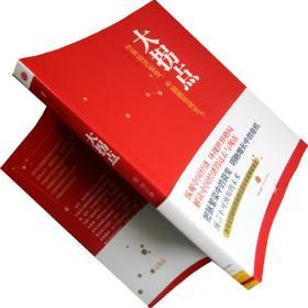 大拐点 世界经济裂变,中国路在何方 书籍