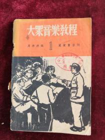大众音乐教程 第一册 50年版 包邮挂刷