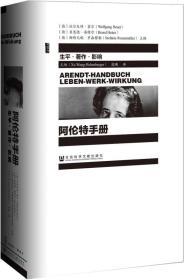 阿伦特手册:生平·著作·影响 现货
