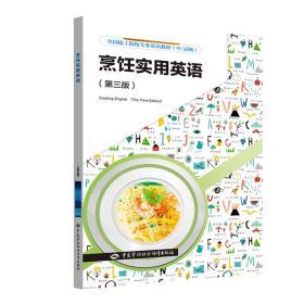 烹饪实用英语(第三版)