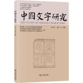 正版新书新书--中国文字研究:第二十八辑