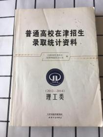 普通高校在津招生录取统计资料(2012-2014)理工类