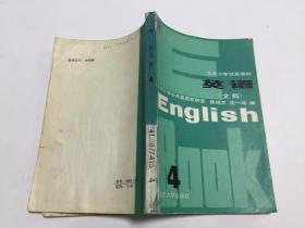 北京大学试用教材 英语 (文科)第4册 84年一版一印