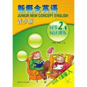 新概念英语(青少版同步2A阅读训练)