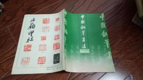 中国钢笔书法1992年第3期