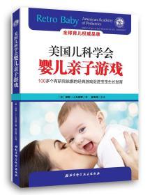 美国儿科学会婴儿亲子游戏:100+个有研究依据的经典游戏促进宝宝生长发育
