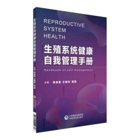 生殖系统健康自我管理手册