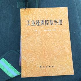 工业噪声控制手册 【16开】,,
