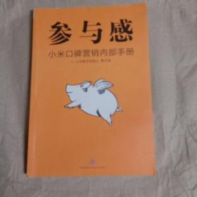 参与感:小米口碑营销内部手册