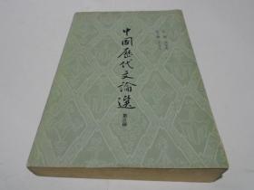 中国历代文论选  第三册