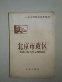 北京市政区 中学地理教学参考挂图
