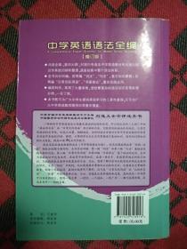 中学英语语法全编(修订版)