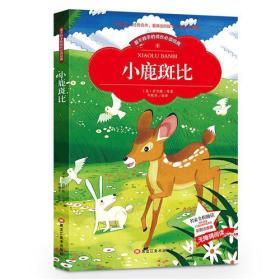【正版书籍】小鹿斑比