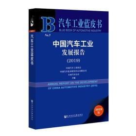 中國汽車工業發展報告.2019