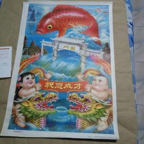 88年年画,鲤鱼跳龙门,河北美术出版社出版