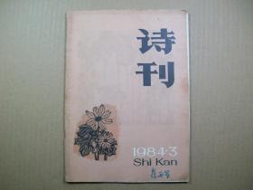 诗刊 1984 3