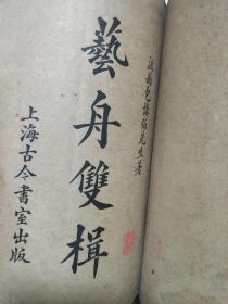 民国十六年包世臣、康有为《《艺舟双楫,广艺舟双楫》合订本, 正版现货!