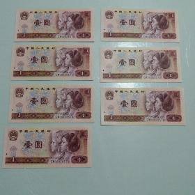 第四版人民币 1980年一元纸币 1元 7张连号 和售