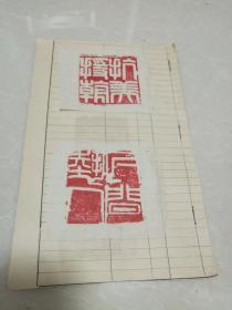 印章剪贴集(共41枚)