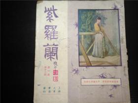 《紫罗兰》14本 周瘦鹃主办早期杂志  袁寒云题封面