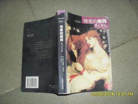 西方情爱史插图本2:情爱的崇拜--君主专制时代(7品大32开书口有水渍皱褶2003年1版1印416页)43176