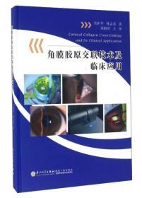 角膜胶原交联技术及临床应用 精装未拆封