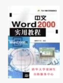 中文Outlook 2000实用教程 zhong wen Outlook 2000 shi yong jiao cheng 专著 康博创作室编