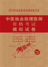 中医执业助理医师资格考试模拟试卷 2019