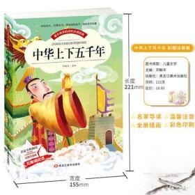 爱不释手的成长必读经典:中华上下五千年(彩绘注音版)