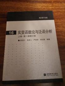 【正版图书】现代数学基础:实变函数论与泛函分析(上册)(第2版)