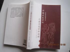 中国正史中的边疆思想资料续辑---东北民族与疆域研究丛书.