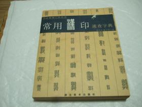 书法篆刻工具丛书;常用汉印速查字典 一版一印
