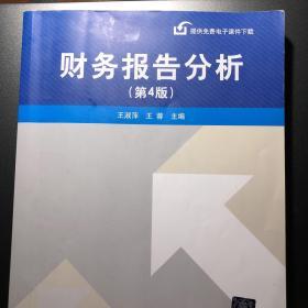 财务报告分析(第4版)